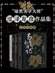 """""""暗黑美學大師""""澀澤龍彥作品集(套裝共四冊)"""