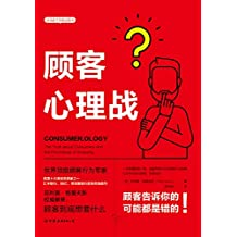 顾客心理战:读懂顾客心理,实现快速成交(亚马逊十佳商业图书!超越竞争对手的营销行动指南)