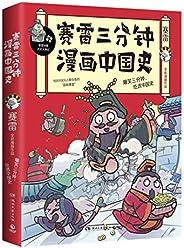 """赛雷三分钟漫画中国史(10000000人都在看的""""超萌塞雷"""",全彩漫画中国史来袭!爆笑三分钟,吃透中国史!)"""