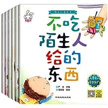 6册陌生人请走开学会自我保护儿童安全教育绘本3-6岁儿童早教启蒙宝宝亲子情商安全早教绘本图书籍