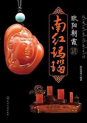 欧阳朝霞讲南红玛瑙.pdf
