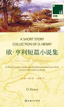 """""""欧•亨利短篇小说集 (一力文库)"""",作者:[欧·亨利(O.Henry)]"""