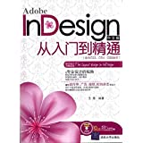 Adobe InDesign中文版从入门到精通(适合CS3、CS4、CS5版本)(附DVD-ROM光盘1张)