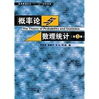 """概率论与数理统计(第3版) (普通高等院校""""十一五""""规划教材)"""