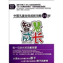 智慧成长(5-6岁)/中国儿童全效成长攻略