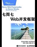 七周七Web开发框架