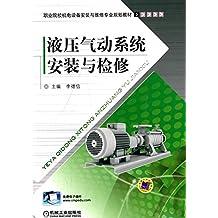 职业院校机电设备安装与维修专业规划教材:液压气动系统安装与检修