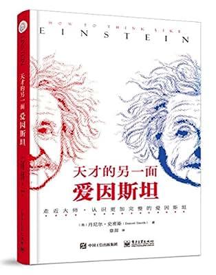 天才的另一面:爱因斯坦.pdf