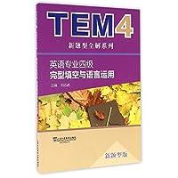 TEM4新题型全解系列:英语专业四级完型填空与语言运用(新题型版)