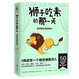 """""""狮子吃素的那一天:如何搞定强势的人(法国出版3个月,狂销20万册。写给每个在工作和生活中备受压抑的小绵羊 )"""",作者:[拉斐尔·吉奥尔达诺(Raphalle Giordano)]"""