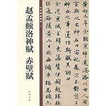 赵孟頫洛神赋 赤壁赋--中华碑帖精粹 (中华书局出品)