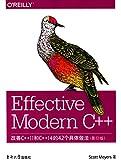Effective Modern C++:改善C++11和C++14的42个具体做法(影印版)(英文版)