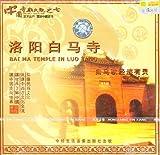 中国寺庙大观7:洛阳白马寺(VCD)