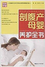 剖腹产母婴养护全书