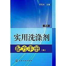 实用洗涤剂配方手册(5)(第3版)