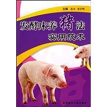 发酵床养猪法实用技术