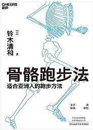 骨骼跑步法: 更适合亚洲人的跑步方法!为不同身材的跑者提供更多更专业的跑步方案!大量专业绘图,助你跑更久,跑无伤!