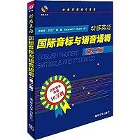 动感英语现代教程:动感英语国际音标与语音语调(第二版)(附光盘)