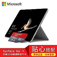 Microsoft 微软 Surface Go 二合一平板电脑 10英寸 亮铂金(英特尔 奔腾 金牌处理器4415Y 4G内存 64G存储)套装版本含闪迪 32GB TF卡(限一个)顺丰发货 可开16% 专票