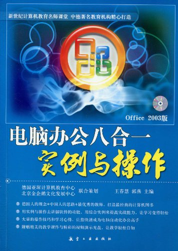 电脑办公八合一实例与操作(Office 2003版)(附光盘1张)