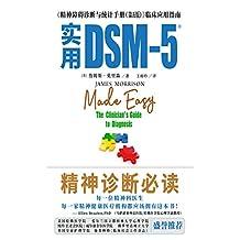 实用DSM-5(世界精神诊断圣经DSM-5临床应用指南,华盛顿大学医学博士、美国心理健康执业考证教父詹姆斯·莫里森力作!长踞欧美心理学图书畅销榜前列,国内外专业人士和权威机构一致推荐,每位精神科医生必读、每家精神健康机构必备!是心理健康学习者的必读教材和从业者的必备工具书,在DSM-5与临床实践之间搭建了桥梁,让读者能够在诊断上,与世界顶尖心理学大师对话。)