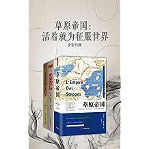 草原帝国:活着就为征服世界(套装共3册)