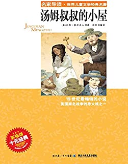 """""""名家导读""""世界儿童文学经典名著·汤姆叔叔的小屋"""