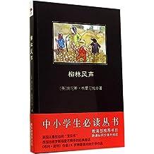 中小学必读丛书:柳林风声