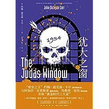 犹大之窗(爱伦·坡奖得主卡尔巅峰时期代表作,牢不可破的华丽密室犯罪,音符终止之时,便是恶魔现身之日)