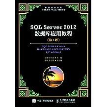 SQL Server 2012 数据库应用教程(第3版)(零基础的SQL Server入门教程)