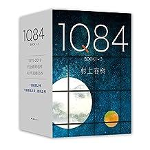 1Q84(2018版)(套装共3册)
