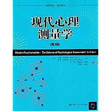 现代心理测量学(第3版)