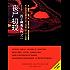 丧尸初现——Z因子病毒系列之一(丧尸题材又一经典力作,堪称所有丧尸题材作品的前传。作者用缜密的逻辑和朴实的文笔构架出丧尸末日的起源。)