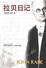 """拉贝日记(修订版) (""""苏人文学""""系列)"""