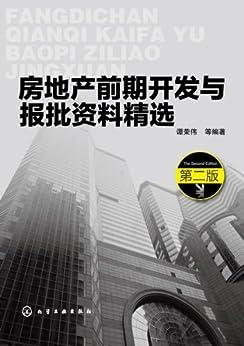 """""""房地产前期开发与报批资料精选(第二版)"""",作者:[谭荣伟]"""