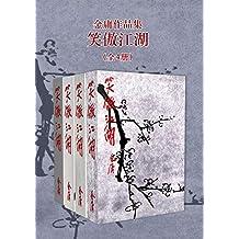 金庸作品集:笑傲江湖(修订版)(全4册)