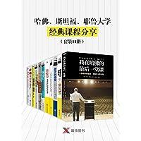 哈佛、斯坦福、耶鲁大学经典课程分享(套装11册)