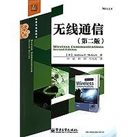 经典译丛·信息与通信技术:无线通信(第2版)