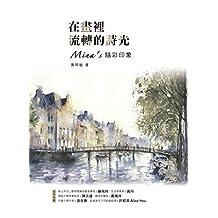 在畫裡流轉的詩光 (Traditional Chinese Edition)