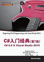 C#入門經典(第7版) C# 6.0 & Visual Studio 2015 (.NET開發經