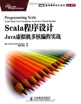 """""""Scala程序设计:Java虚拟机多核编程实战 (图灵程序设计丛书 94)"""",作者:[苏帕拉马尼亚姆(Venkat Subramaniam), 郑晔, 李剑]"""