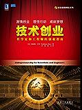 技术创业:科学家和工程师的创业指南 (创业管理精选系列)
