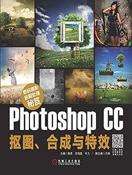 """""""数码摄影后期处理秘笈:Photoshop CC抠图、合成与特效"""",作者:[高原, 吕瑶磊, 平凡]"""
