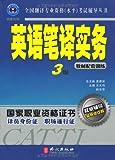 全国翻译专业资格(水平)考试辅导丛书:英语笔译实务(3级)(教材配套训练)(最新修订版)