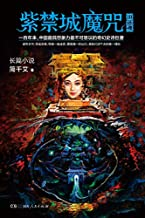 紫禁城魔咒Ⅲ:还魂(大星文化出品,奇幻史诗巨著!)