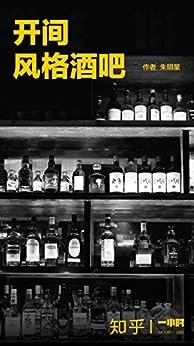 """""""开间风格酒吧(知乎 ID :朱明星 作品) (知乎「一小时」系列)"""",作者:[朱明星, 知乎]"""