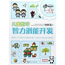 儿童数学智力潜能开发(5-6岁新版2)/何秋光思维训练
