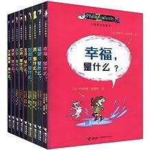 黄金读物 儿童哲学智慧书全集 套装全9册 幸福,是什么?儿童文学校园励志成长畅销小说书籍 6-8-9-12-16岁中小学生