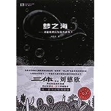 梦之海--刘慈欣科幻短篇小说集(Ⅱ)/中国科幻基石丛书