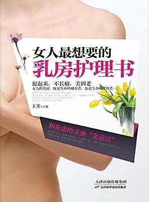 女人最想要的乳房护理书.pdf